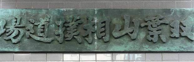 双葉山相撲道場