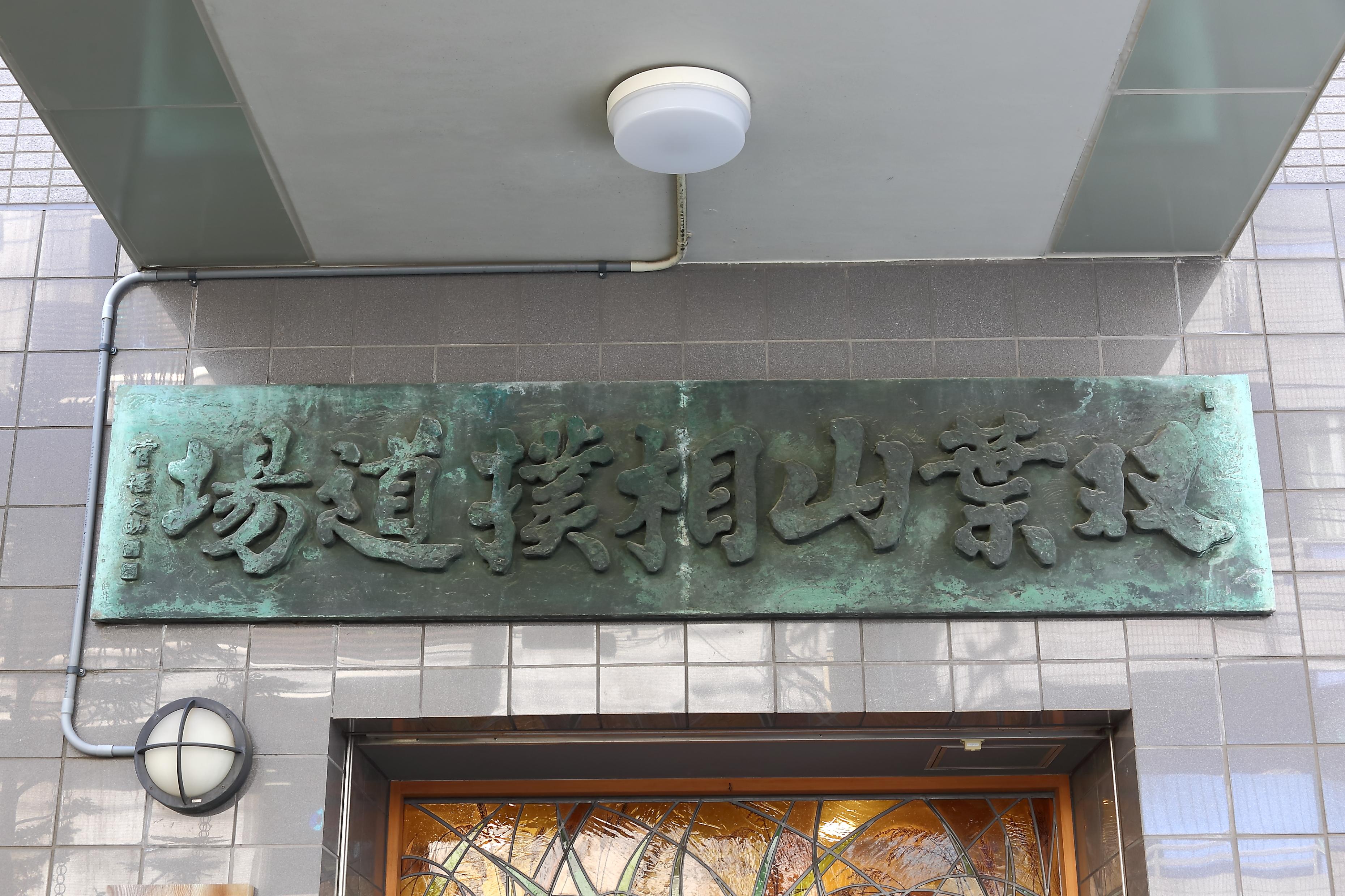 現在も入口に掲げられている双葉山相撲道場の看板